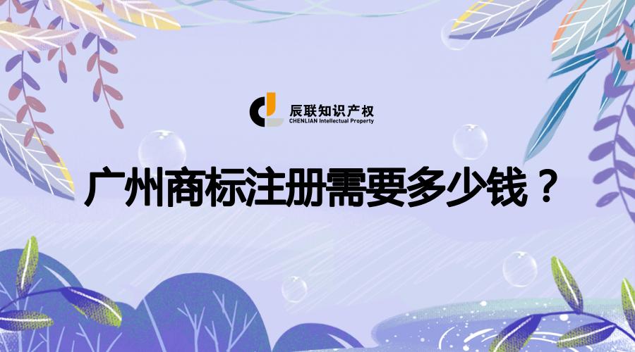 广州商标注册需要多少钱?