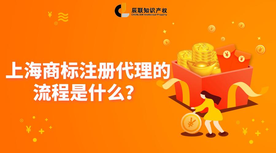上海商标注册代理的流程是什么?