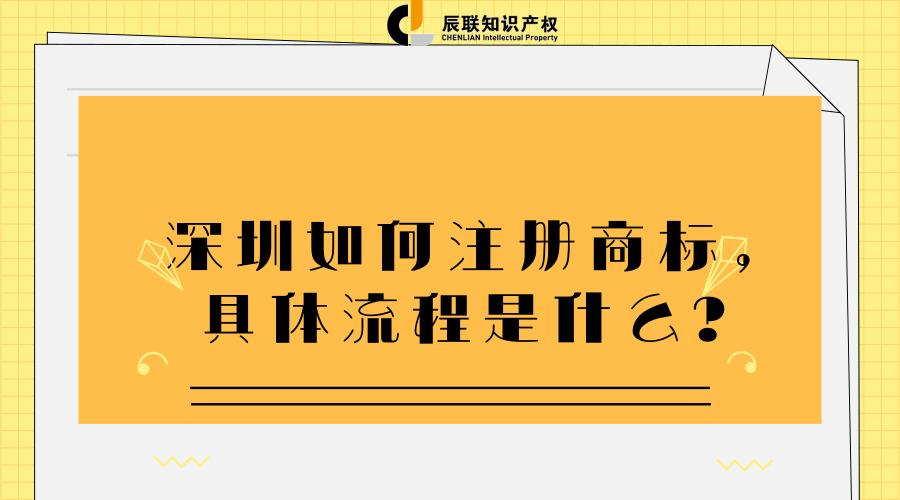 深圳如何注册商标,具体流程是什么?