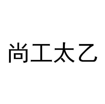 山东尚工太乙建材科技有限公司案例
