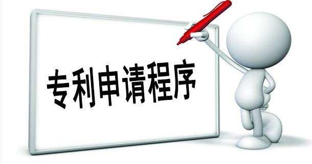 北京发明专利申请具体有哪些步骤?看了秒懂!
