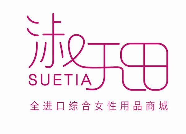 辰联知识产权助力淑于田电商平台、化妆品商标注册